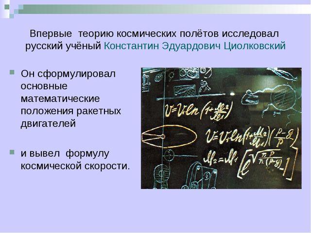 Впервые теорию космических полётов исследовал русский учёный Константин Эдуар...