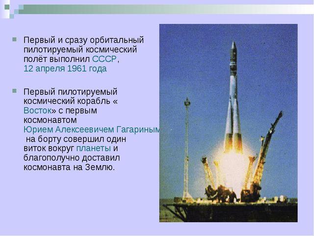 Первый и сразу орбитальный пилотируемый космический полёт выполнил СССР, 12а...