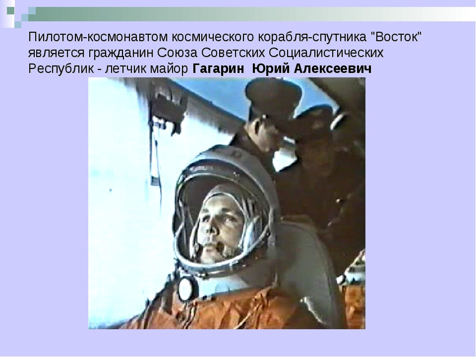 """Пилотом-космонавтом космического корабля-спутника """"Восток"""" является гражданин..."""