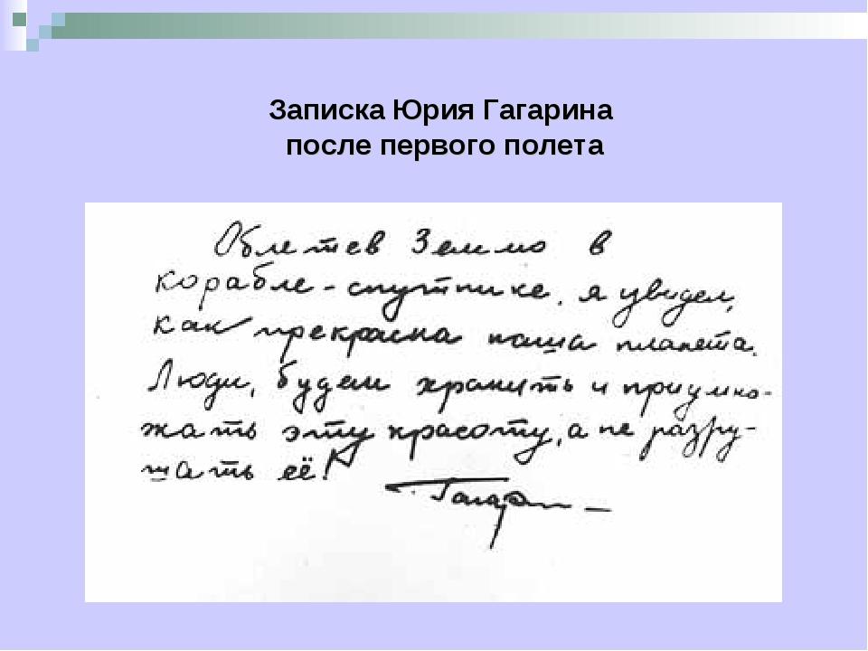 Записка Юрия Гагарина после первого полета