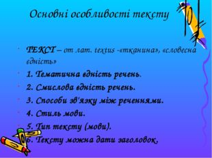 ТЕКСТ – от лат. textus -«тканина», «словесна єдність» 1. Тематична єдність ре