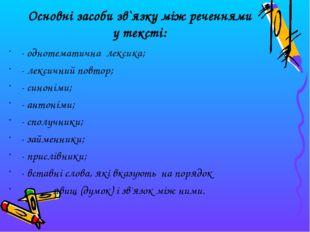 - однотематична лексика; - лексичний повтор; - синоніми; - антоніми; - сполуч