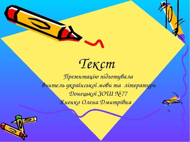 Текст Презентацію підготувала вчитель української мови та літератури Донецько...