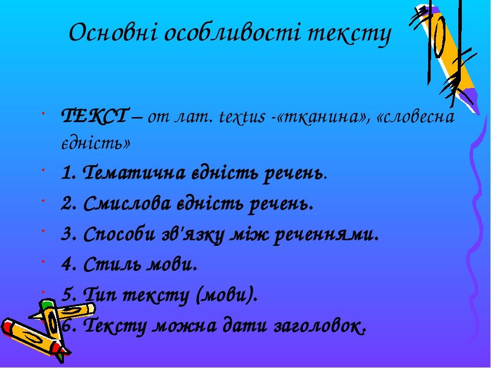 ТЕКСТ – от лат. textus -«тканина», «словесна єдність» 1. Тематична єдність ре...