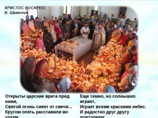 ХРИСТОС ВОСКРЕС! В. Шамонин Открыты царские врата пред нами, Святой огонь сия