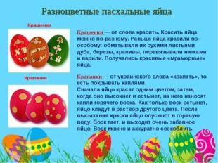 Разноцветные пасхальные яйца Крашенки Крашенки — от слова красить. Красить яй