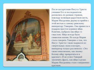 После воскресения Иисуса Христа ученики Его и последователи разошлись по разн