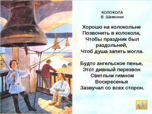 КОЛОКОЛА В. Шамонин  Хорошо на колокольне Позвонить в колокола, Чтобы праздн