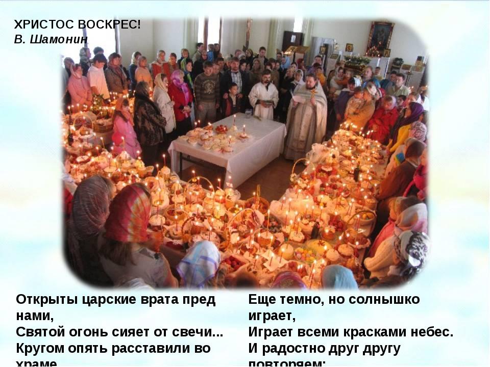ХРИСТОС ВОСКРЕС! В. Шамонин Открыты царские врата пред нами, Святой огонь сия...