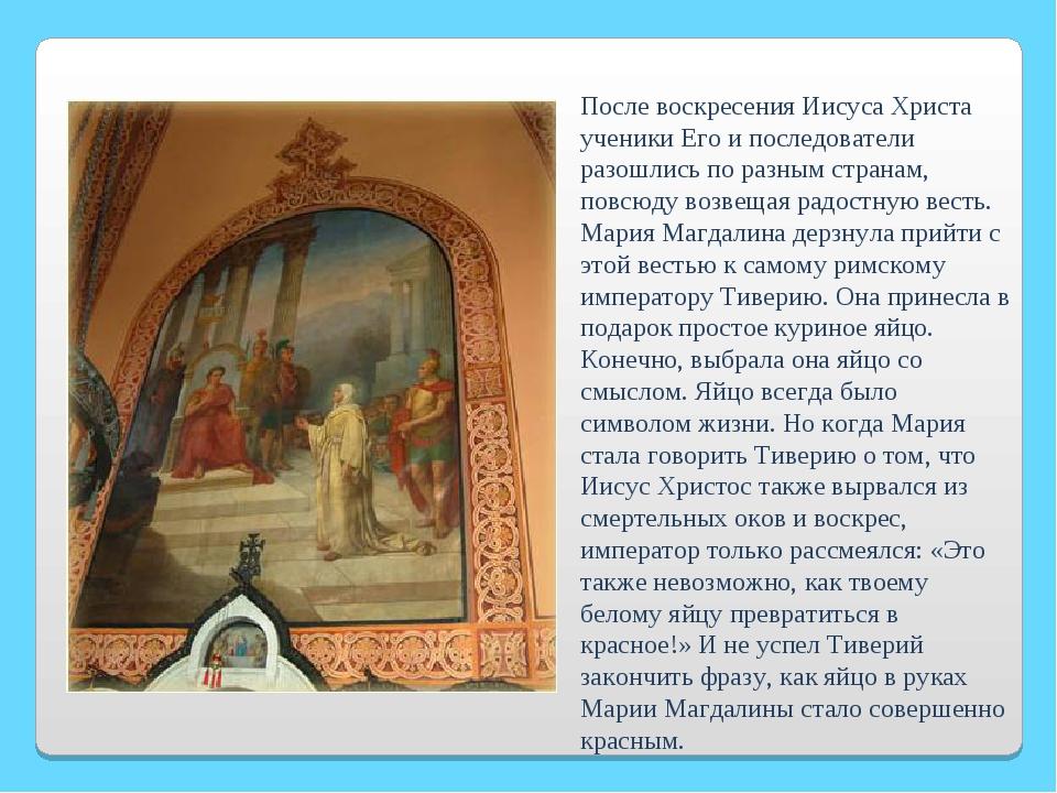 После воскресения Иисуса Христа ученики Его и последователи разошлись по разн...