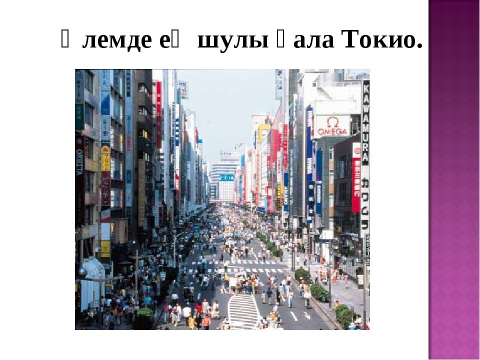 Әлемде ең шулы қала Токио.