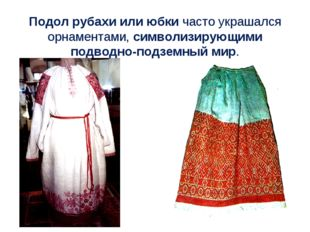 Подол рубахи или юбки часто украшался орнаментами, символизирующими подводно-