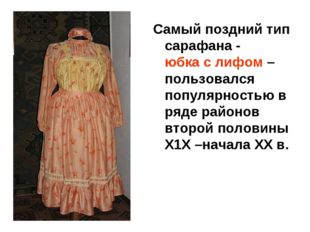 Самый поздний тип сарафана - юбка с лифом – пользовался популярностью в ряде