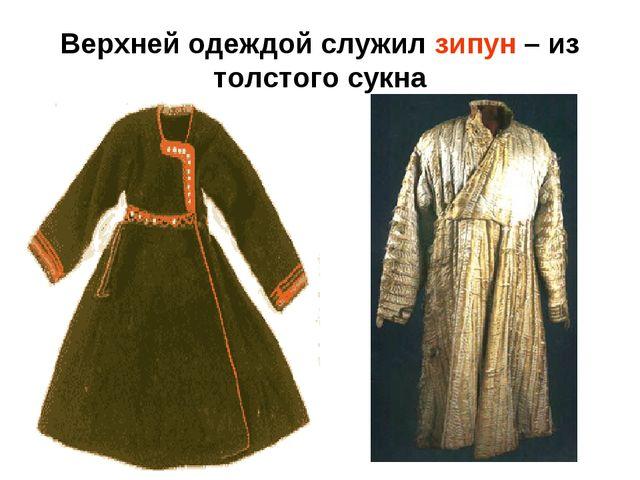 Верхней одеждой служил зипун – из толстого сукна