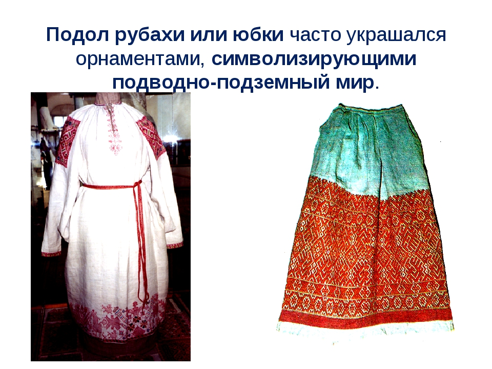 Подол рубахи или юбки часто украшался орнаментами, символизирующими подводно-...