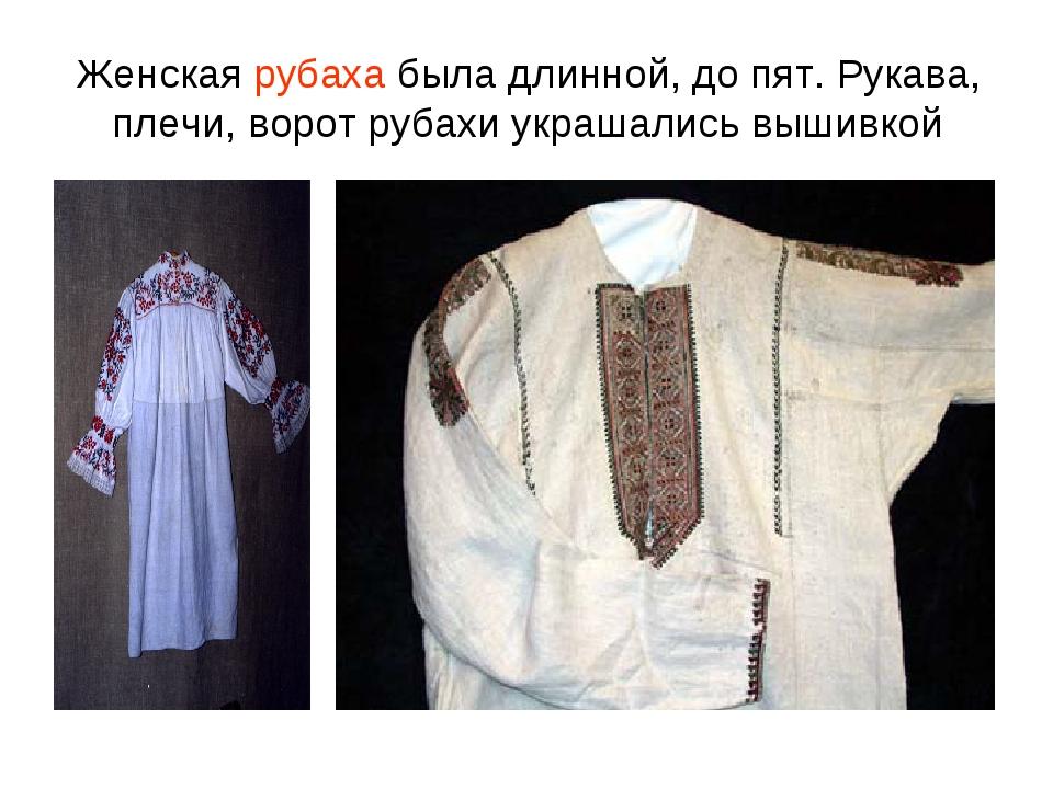 Женская рубаха была длинной, до пят. Рукава, плечи, ворот рубахи украшались в...