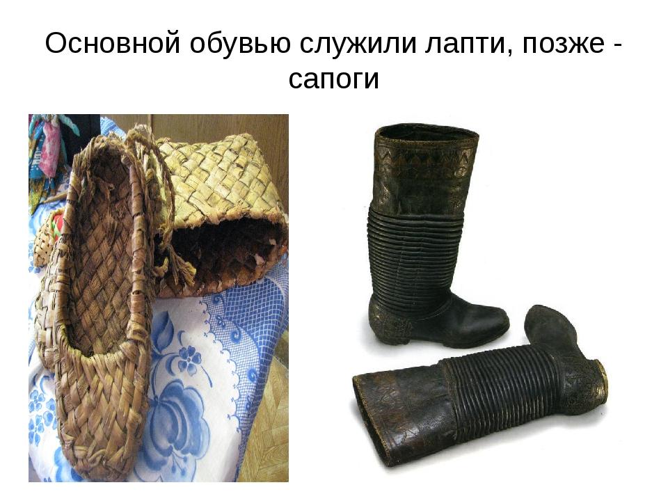 Основной обувью служили лапти, позже - сапоги