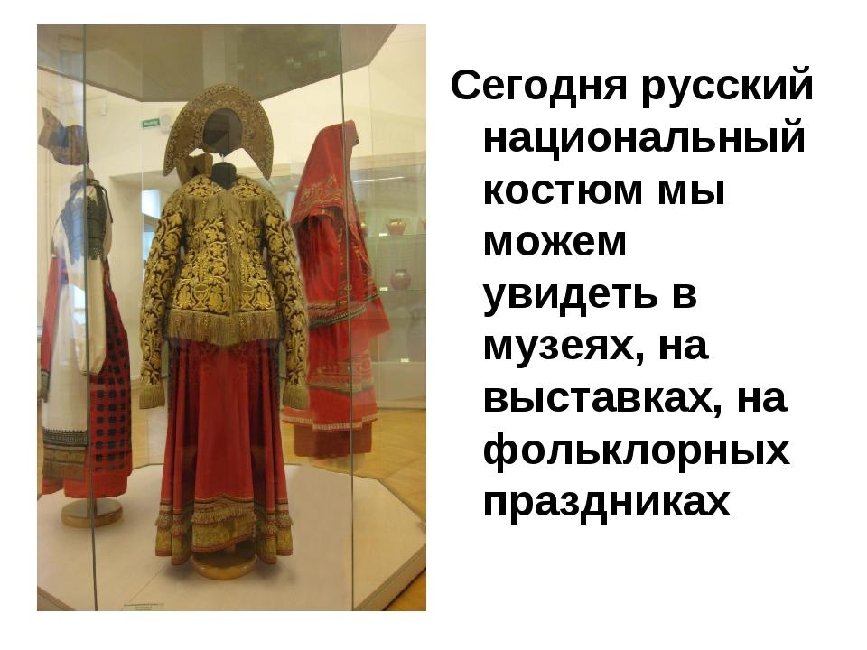 Сегодня русский национальный костюм мы можем увидеть в музеях, на выставках,...