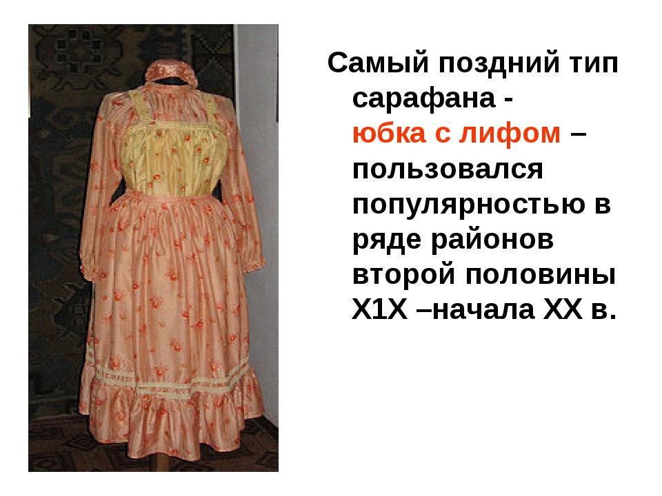 Самый поздний тип сарафана - юбка с лифом – пользовался популярностью в ряде...