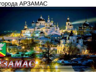 Герб города АРЗАМАС