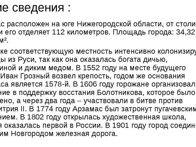 Общие сведения : Арзамас расположен на юге Нижегородской области, от столицы...
