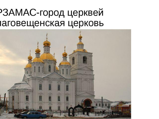 АРЗАМАС-город церквей Благовещенская церковь