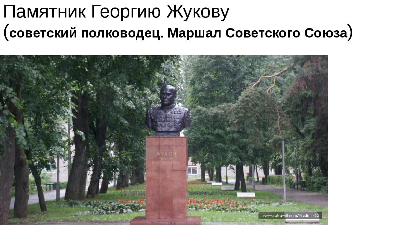 Памятник Георгию Жукову (советский полководец. Маршал Советского Союза)