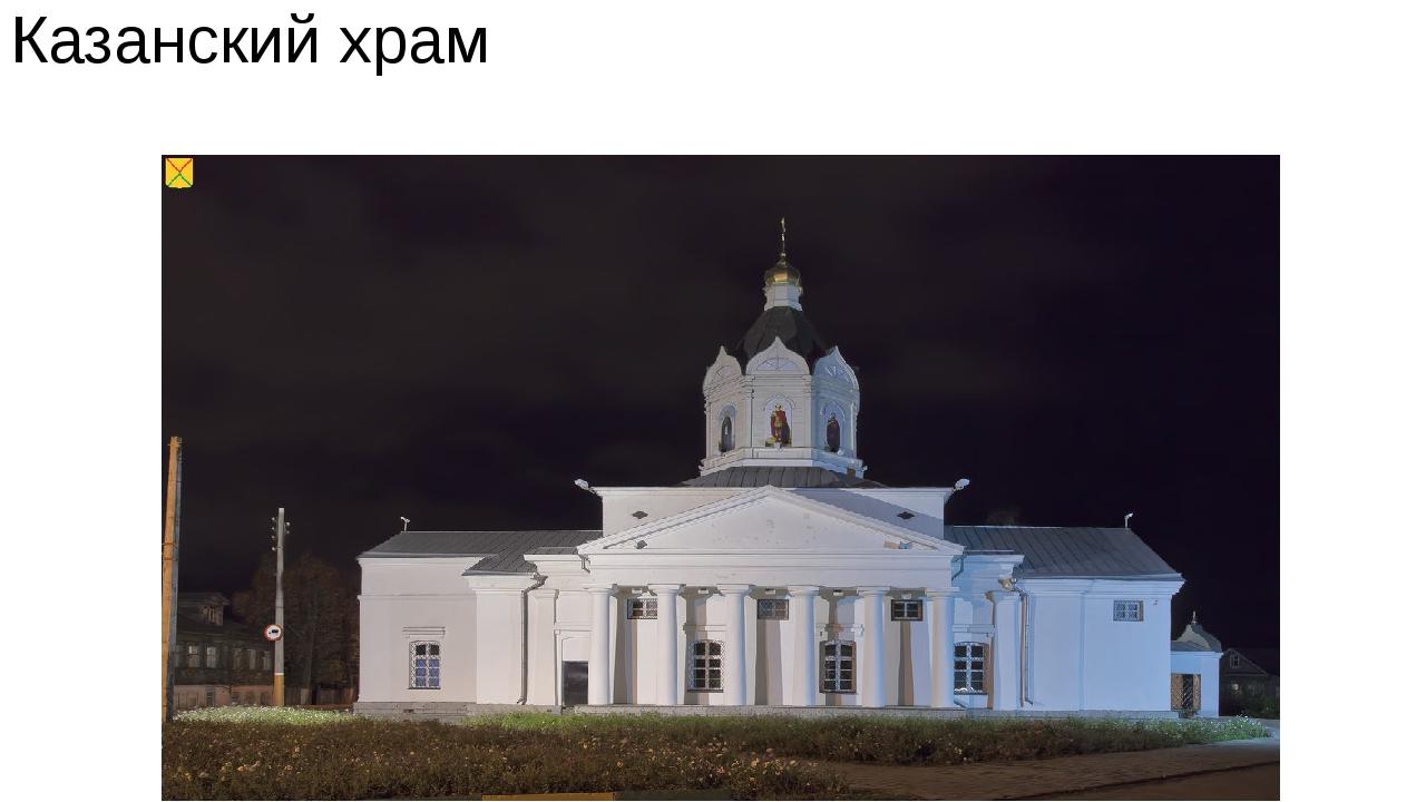 Казанский храм