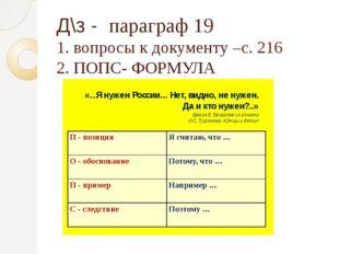 Д\з - параграф 19 1. вопросы к документу –с. 216 2. ПОПС- ФОРМУЛА