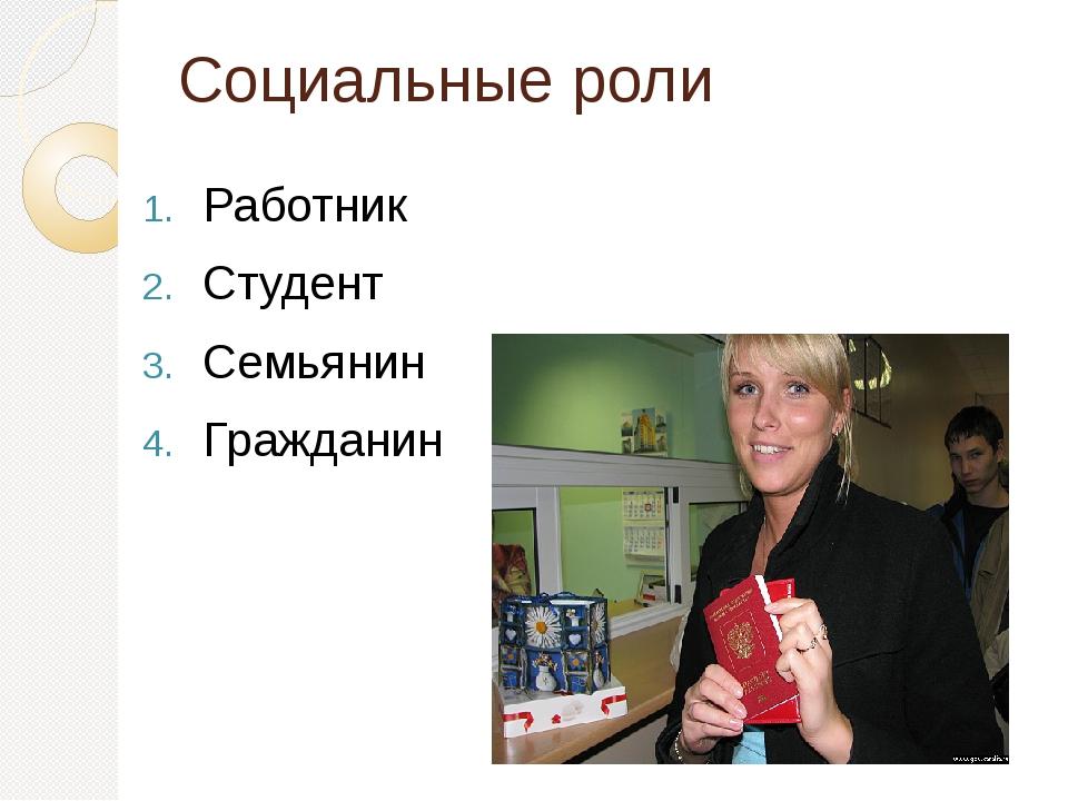Социальные роли Работник Студент Семьянин Гражданин