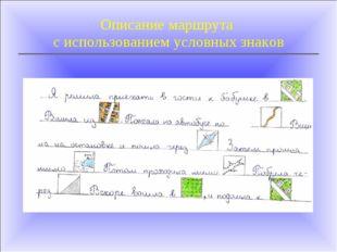 Описание маршрута с использованием условных знаков