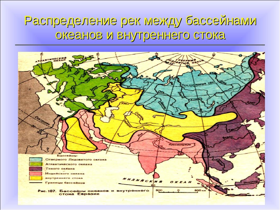 Распределение рек между бассейнами океанов и внутреннего стока Северный Ледов...