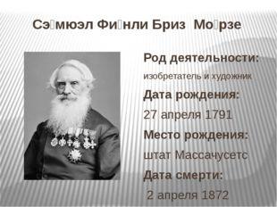 Сэ́мюэл Фи́нли Бриз Мо́рзе  Роддеятельности: изобретательихудожник Дата р