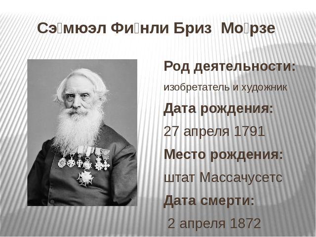 Сэ́мюэл Фи́нли Бриз Мо́рзе  Роддеятельности: изобретательихудожник Дата р...