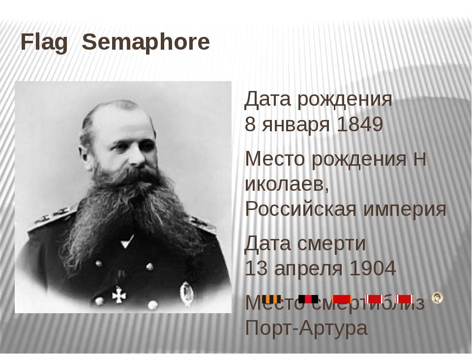 Flag Semaphore Дата рождения 8 января1849 Месторождения Николаев,Российска...