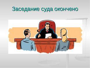 Заседание суда окончено