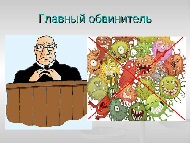 Главный обвинитель