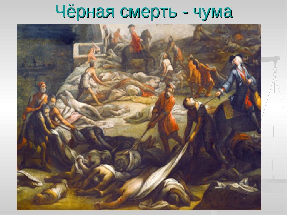 Чёрная смерть - чума