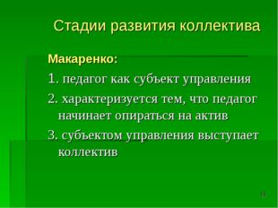 * Стадии развития коллектива Макаренко: 1. педагог как субъект управления 2.