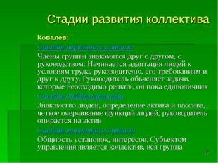 * Стадии развития коллектива Ковалев: Стадия первичного синтеза Члены группы
