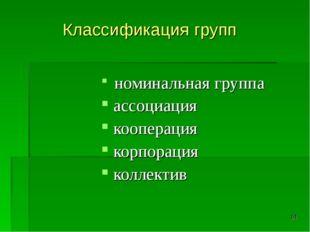 * Классификация групп номинальная группа ассоциация кооперация корпорация кол