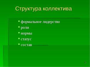 * Структура коллектива формальное лидерство роли нормы статус состав