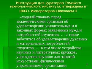 * Инструкция для кураторов Томского технологического института, утверждена в