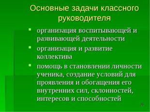 * Основные задачи классного руководителя организация воспитывающей и развиваю