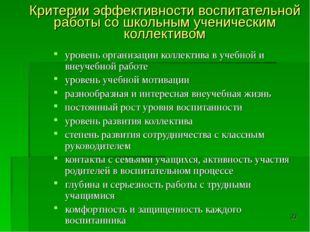 * Критерии эффективности воспитательной работы со школьным ученическим коллек