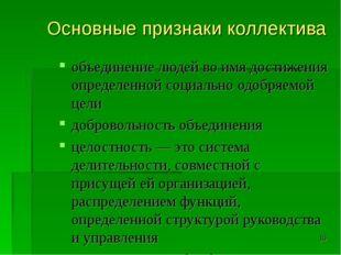 * Основные признаки коллектива объединение людей во имя достижения определенн
