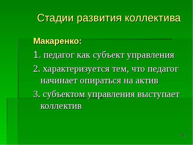 * Стадии развития коллектива Макаренко: 1. педагог как субъект управления 2....