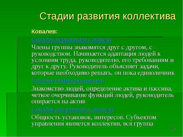 * Стадии развития коллектива Ковалев: Стадия первичного синтеза Члены группы...