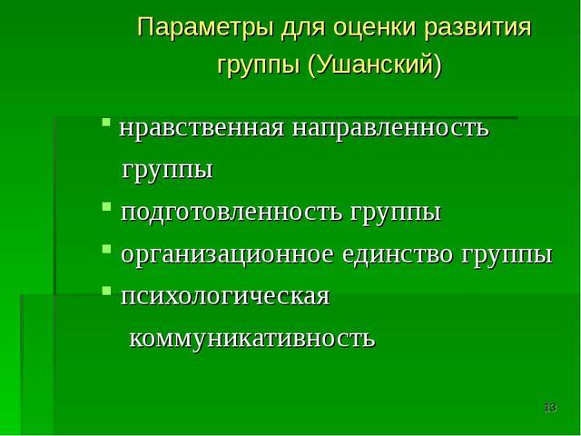 * Параметры для оценки развития группы (Ушанский) нравственная направленность...