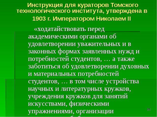 * Инструкция для кураторов Томского технологического института, утверждена в...